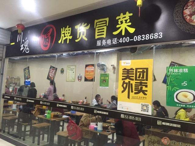 川魂帽牌货冒菜(春晖路店)