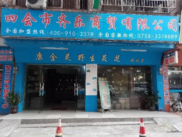康金灵野生灵芝旗舰店