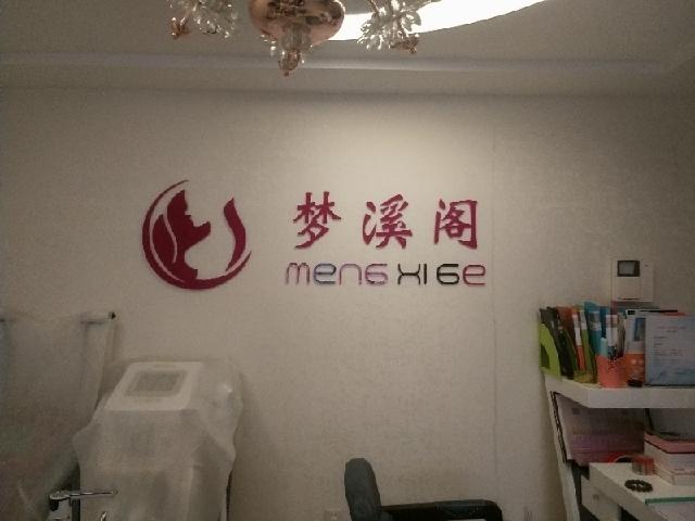 裕华梦溪阁美容店