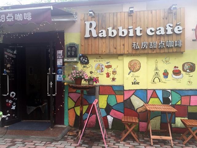 Rabbit私房甜点咖啡