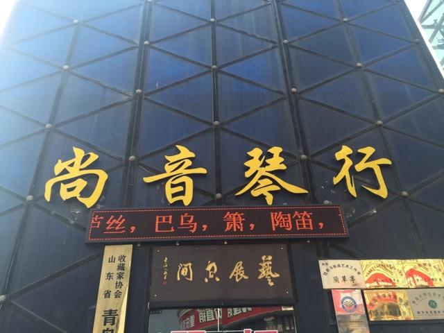 尚音琴行艺术中心