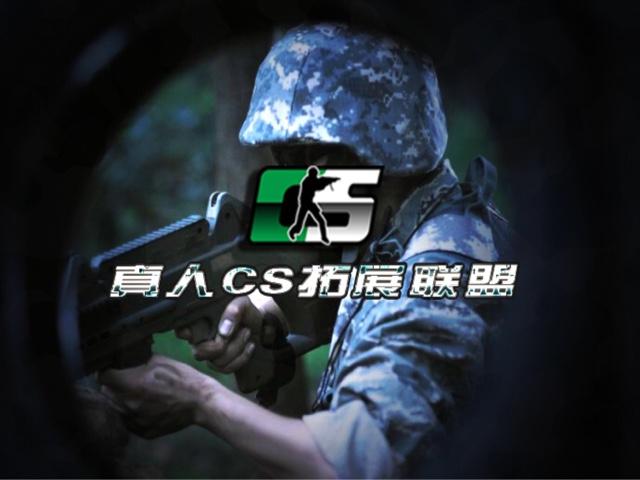 真人CS拓展联盟(小王山基地店)