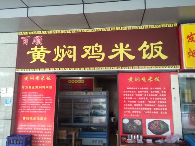 百顺黄焖鸡米饭