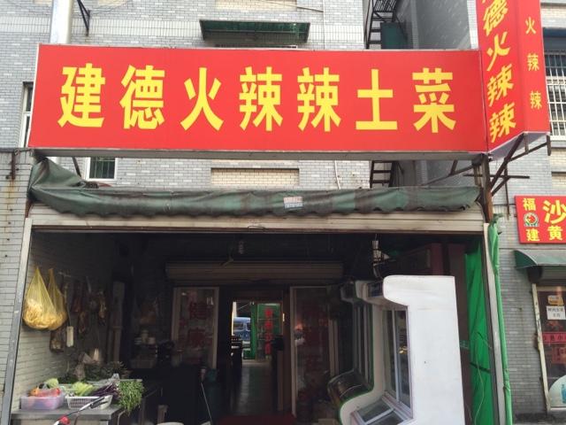 建德火辣辣土菜(瓜山新苑店)
