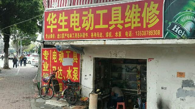 北京烤鸭(拱桥路店)