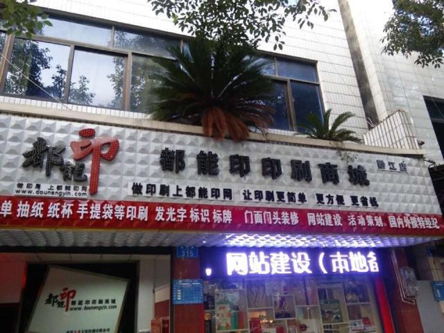 都能印印刷商城(黔江二环路店)