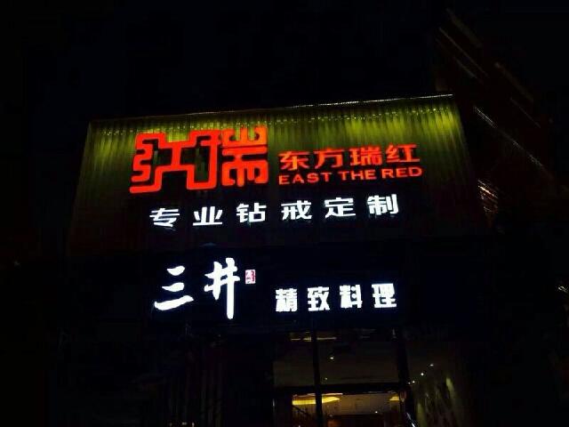 东方瑞红专业钻戒定制