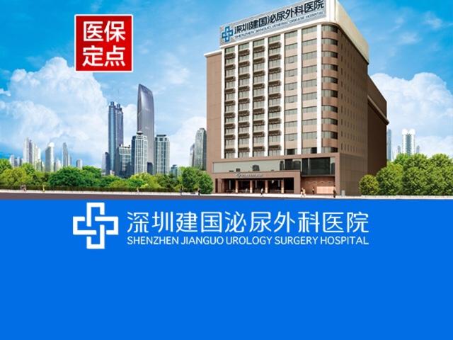 深圳建国泌尿外科医院