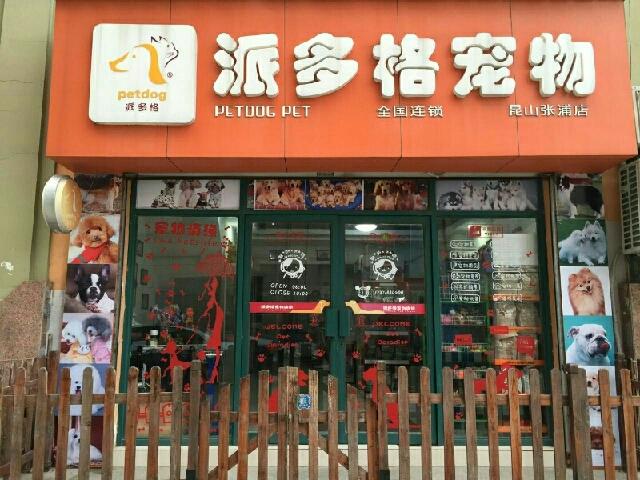 派多格宠物(昆山张浦店)