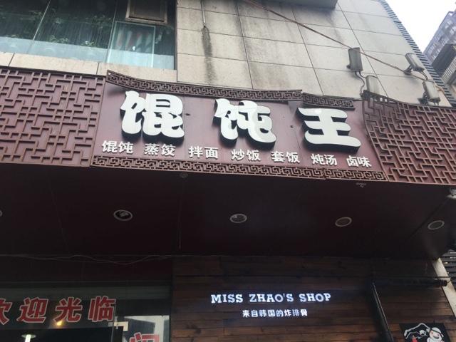 馄饨王(杨家坪店)