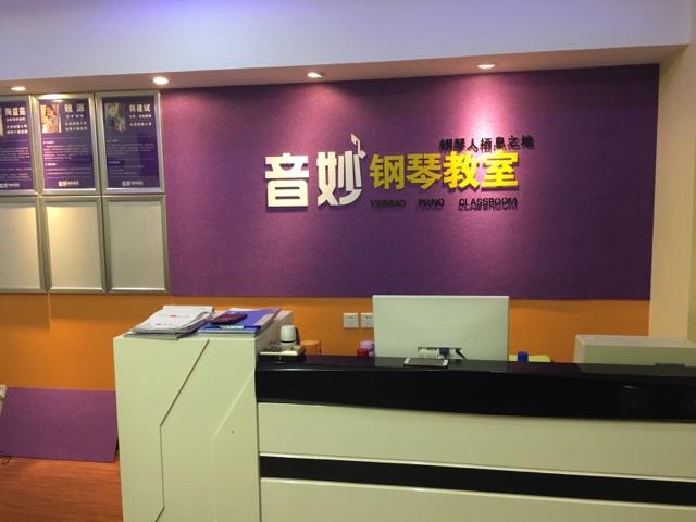 海伦音妙钢琴教室(北万达店)