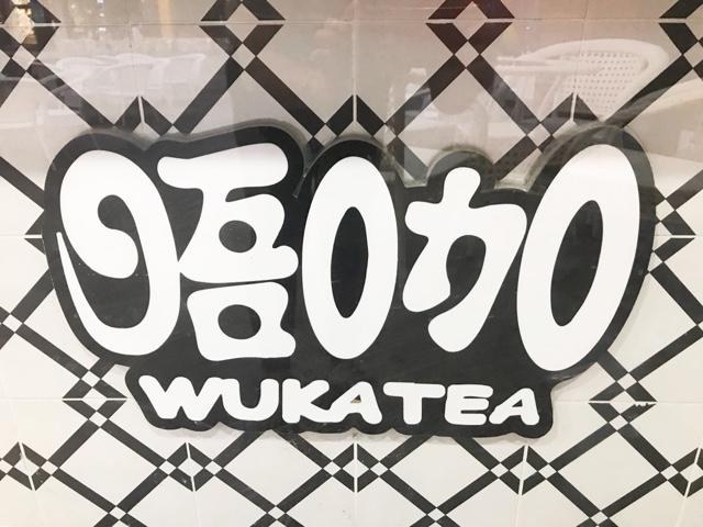 唔咖茶饮(鲤中店)