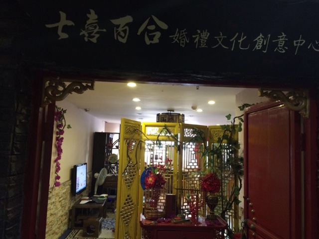 重庆七喜百合婚礼文化创意中心