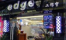 Edge美发工作室