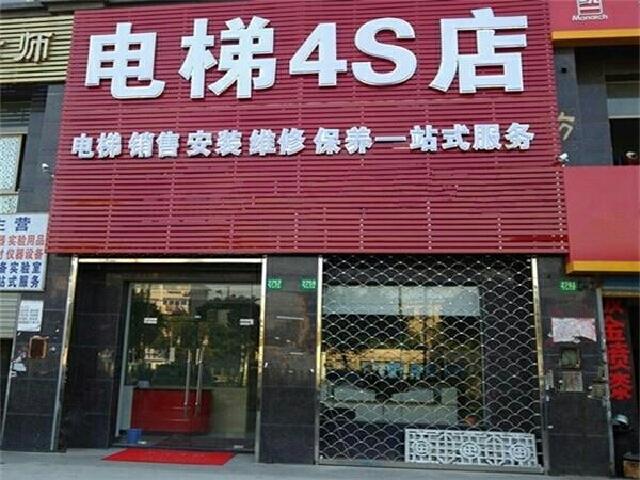 电梯4S店