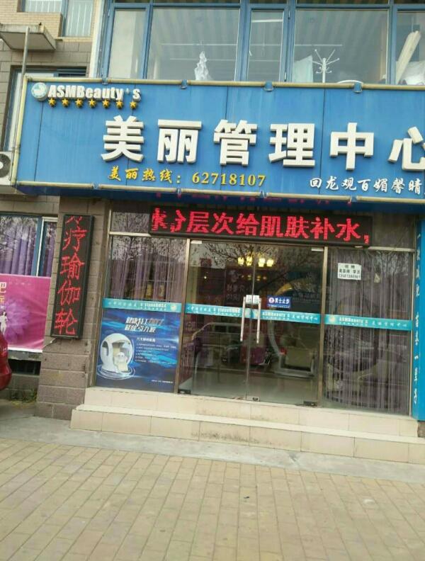 美丽中心(昌平店)
