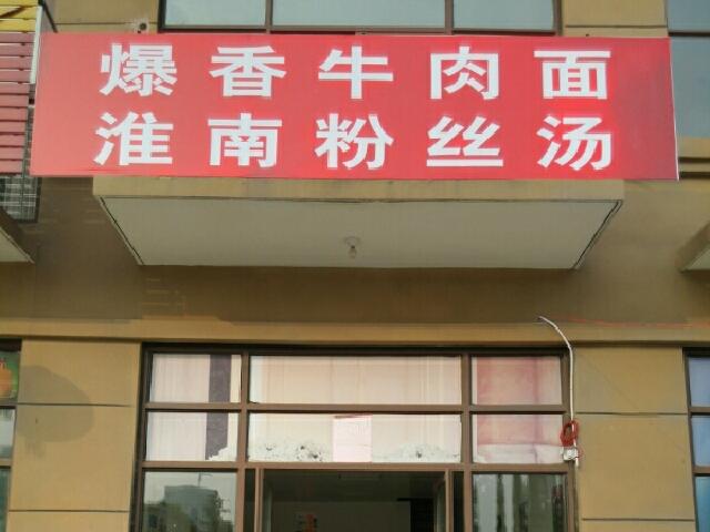 上海馄饨面店(海丰苑店)