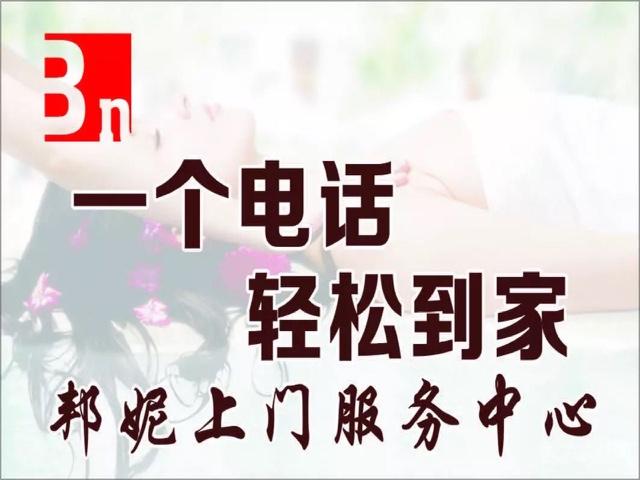 邦妮养生上门服务中心(总店)