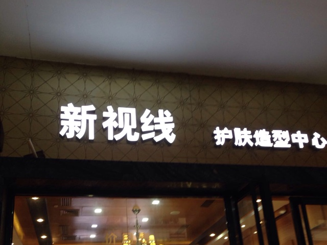 新视线美容美发店(珠江店)