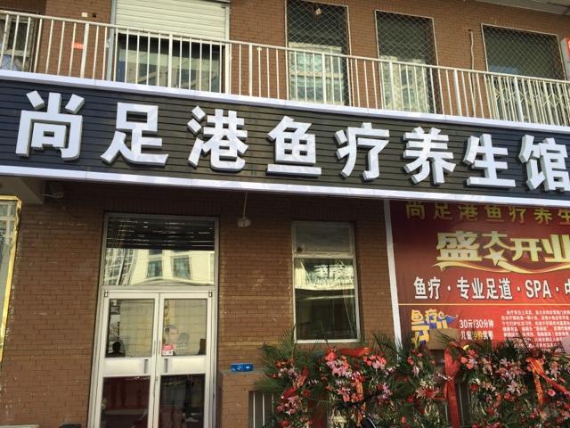 尚足港鱼疗养生馆(汤立路店)