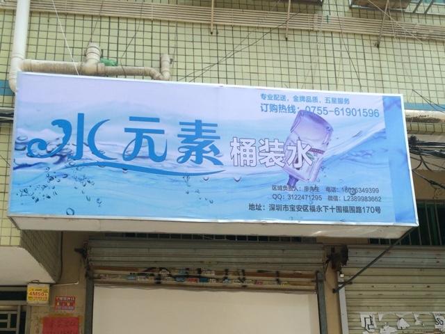 水元素桶装水(福永分店)