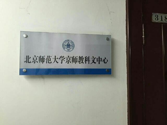 北京师范大学京师教科文中心