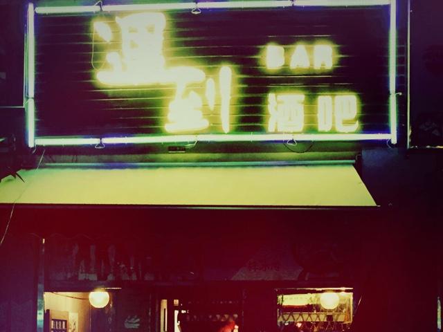 遇到酒吧(呈贡大学城店)