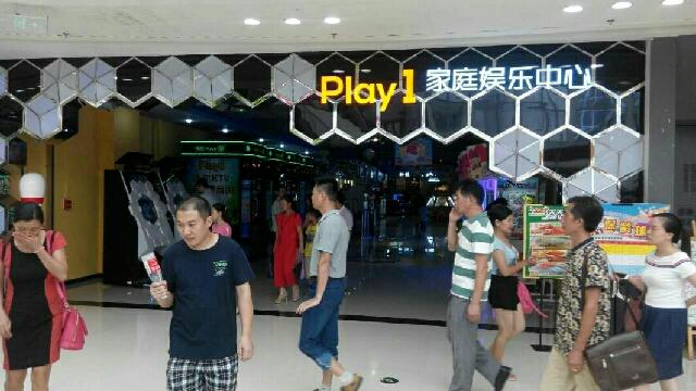 play-1家庭娱乐中心