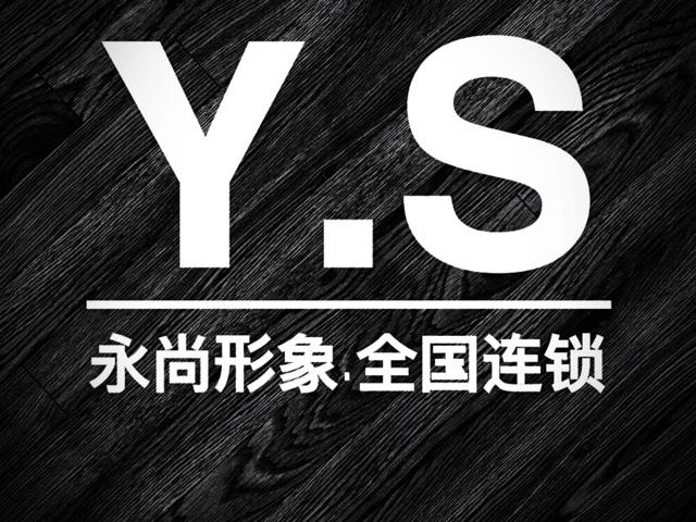 永尚形象无痕接发烫染(莘庄店)