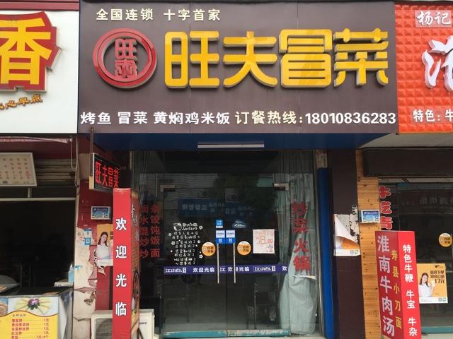 旺夫冒菜(十字店)
