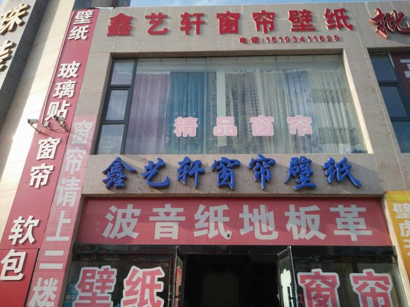 鑫艺轩窗帘壁纸