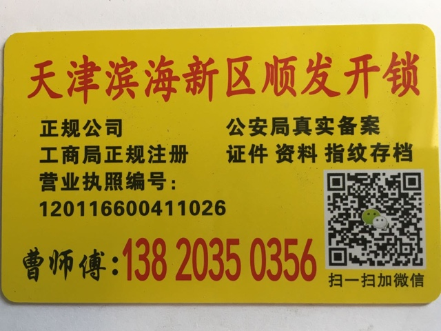 天津滨海新区顺发开锁公司(开发区店)