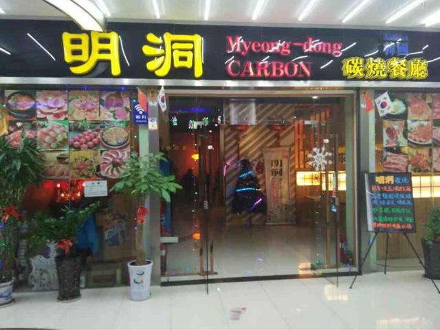 明洞碳烧餐厅(阳光100店)