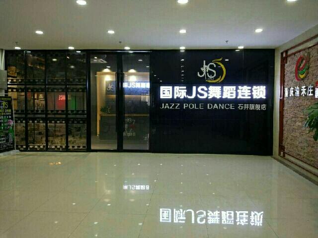 国际JS舞蹈连锁(石井店)