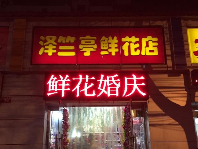 泽竺亭鲜花店(角门北路店)