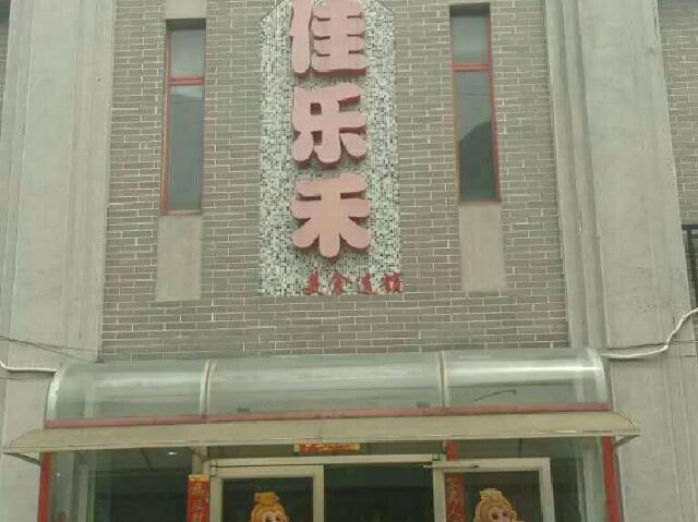 东莞桥头镇九佳时尚酒店(桥头分店)