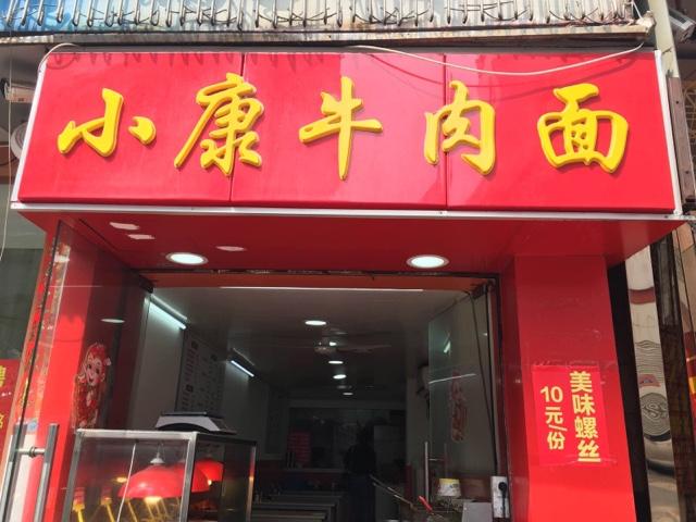 榴芒四季(官桥店)