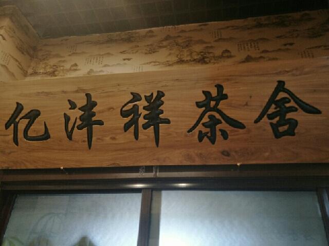 亿沣祥茶业茶馆