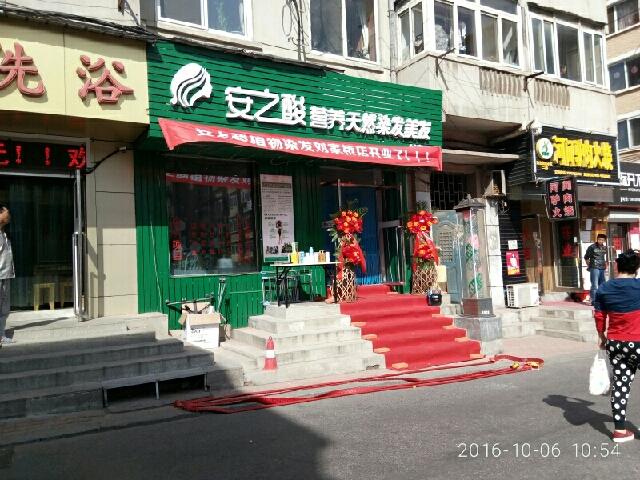 安之酸营养天然染发美发(刘家桥店)