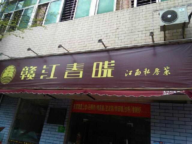 红狮足浴养生会馆(巴国城店)