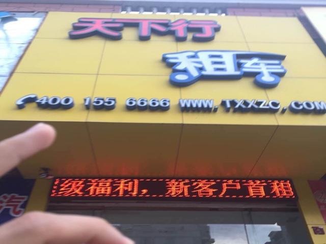 天下行租车(福州分公司连江店)