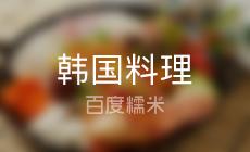 大长今(大悦城店)