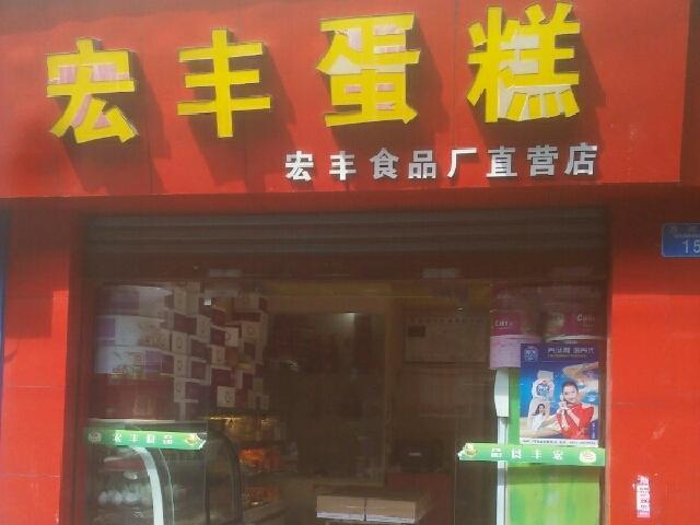 宏丰蛋糕(万兴路店)
