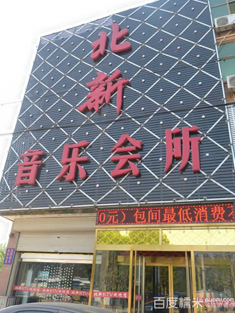 北新KTV(北新大道店)