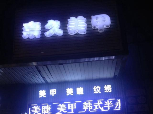 奈久日式美甲美睫纹绣工作室(七宝店)