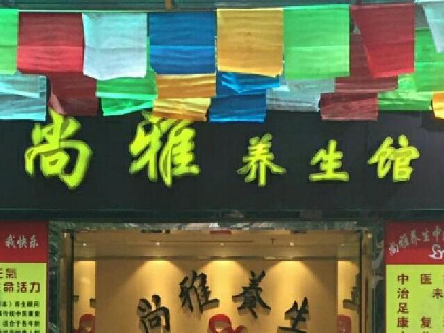 尚雅养生馆