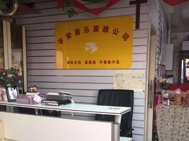 平安喜乐家政(马家堡店)