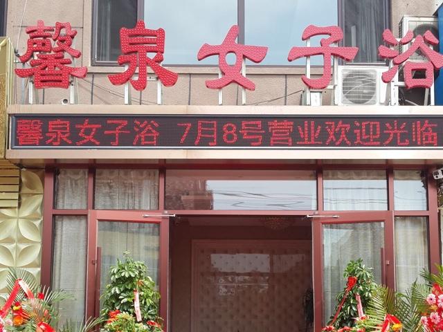 馨泉女子浴(金州店)