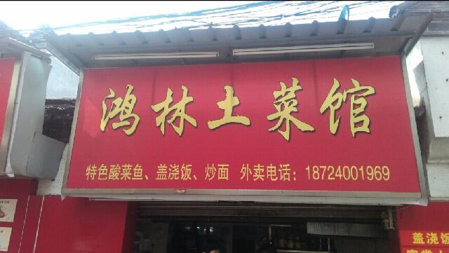 鸿林土菜馆