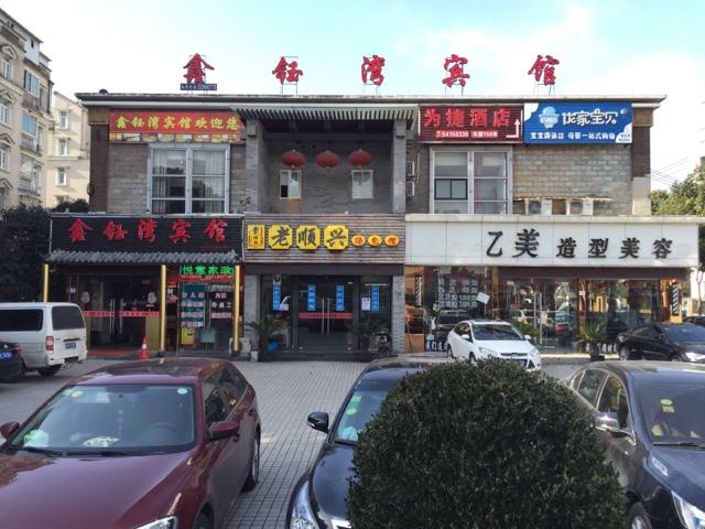 鑫钰湾宾馆(秀文路店)